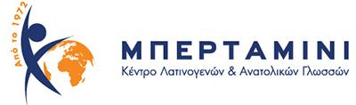 ΜΠΕΡΤΑΜΙΝΙ